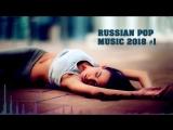 ? Русская Музыка 2018 Новинки ? Русские Песни 2018 ? Russian Music Russische Musik Поп Музыка #1
