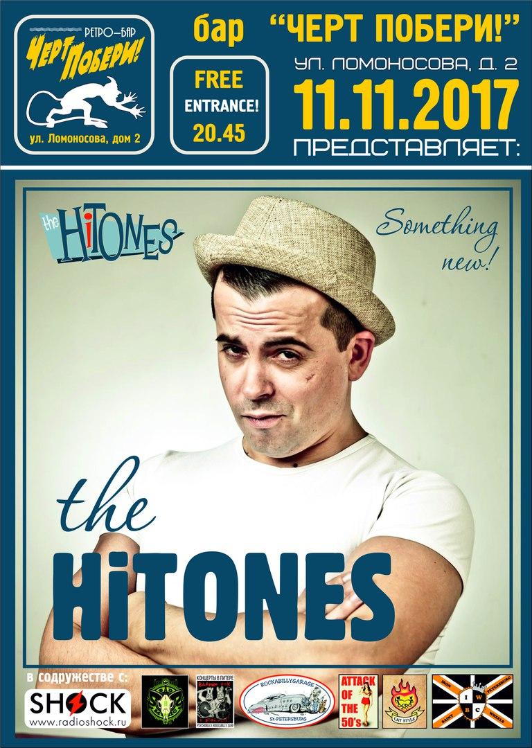 """11.11 The Hi-Tones в баре """"Черт побери""""!"""