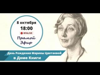 День рождения Марины Цветаевой в Доме Книги