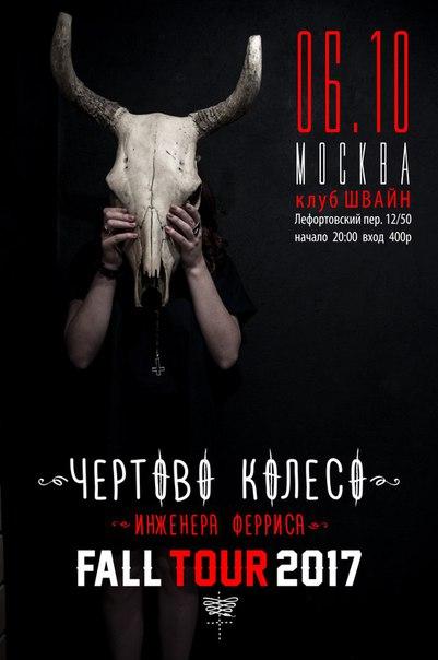 0610 ЧКИФ: Акустика в Москве
