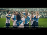 Visa даёт уникальный шанс попасть на поле Чемпионата мира по футболу FIFA™