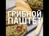 Грибной паштет [Рецепты Bon Appetit]