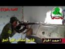 Сирия ИГИЛ.Боевик получил пулю в голову от снайпера..mp4