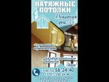 Натяжные потолки от компании Домашний-Уют35