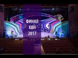 КВН Высшая лига 2017 Финал Речь Жюри