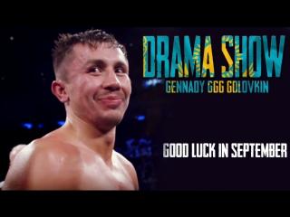 "Gennady golovkin - my big drama show (hd) promo: ""good luck in september"""