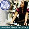 Научная Библиотека ИвГУ