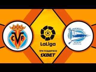 Вильярреал 1:2 Алавес | Испанская Ла Лига 2017/18 | 23-й тур | Обзор матча