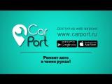 CarPort - сервис поиска СТО и доставки запчастей.