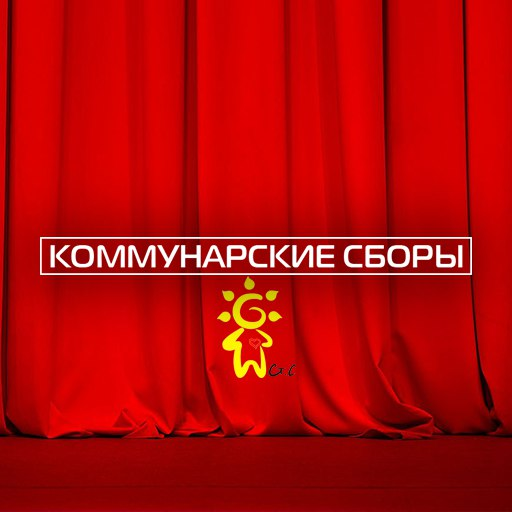 Афиша Ижевск Коммунарские сборы 2017 ИПЭК
