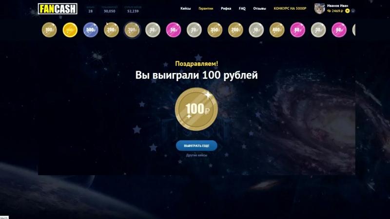 FAN CASH КЕЙСЫ С ДЕНЬГАМИ ВЫВЕЛ 3000 РУБЛЕЙ смотреть онлайн без регистрации