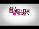 TVアニメ『ようこそ実力至上主義の教室へ』PV[1]