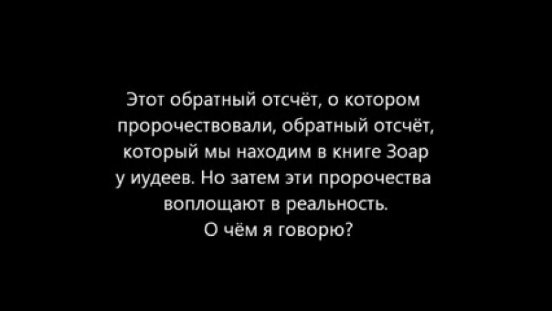 Планы илюминатов на 2013-2019г. Лео Загами