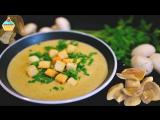 Первые блюда, супы • Нежный ГРИБНОЙ КРЕМ-СУП на скорую руку - ну, оОчень вкусный!
