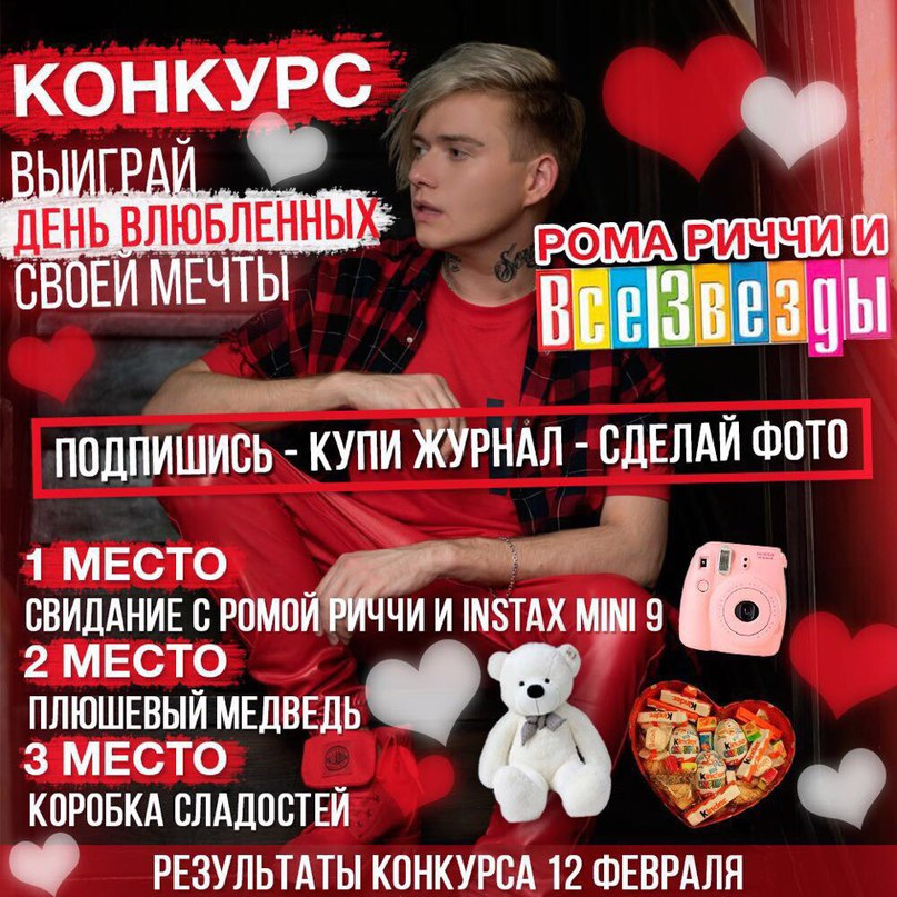 Рома Риччи | Москва