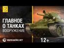 Главное о танках Вооружение