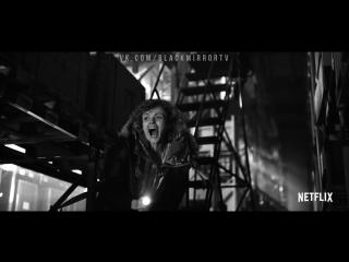 Black Mirror: Трейлер к