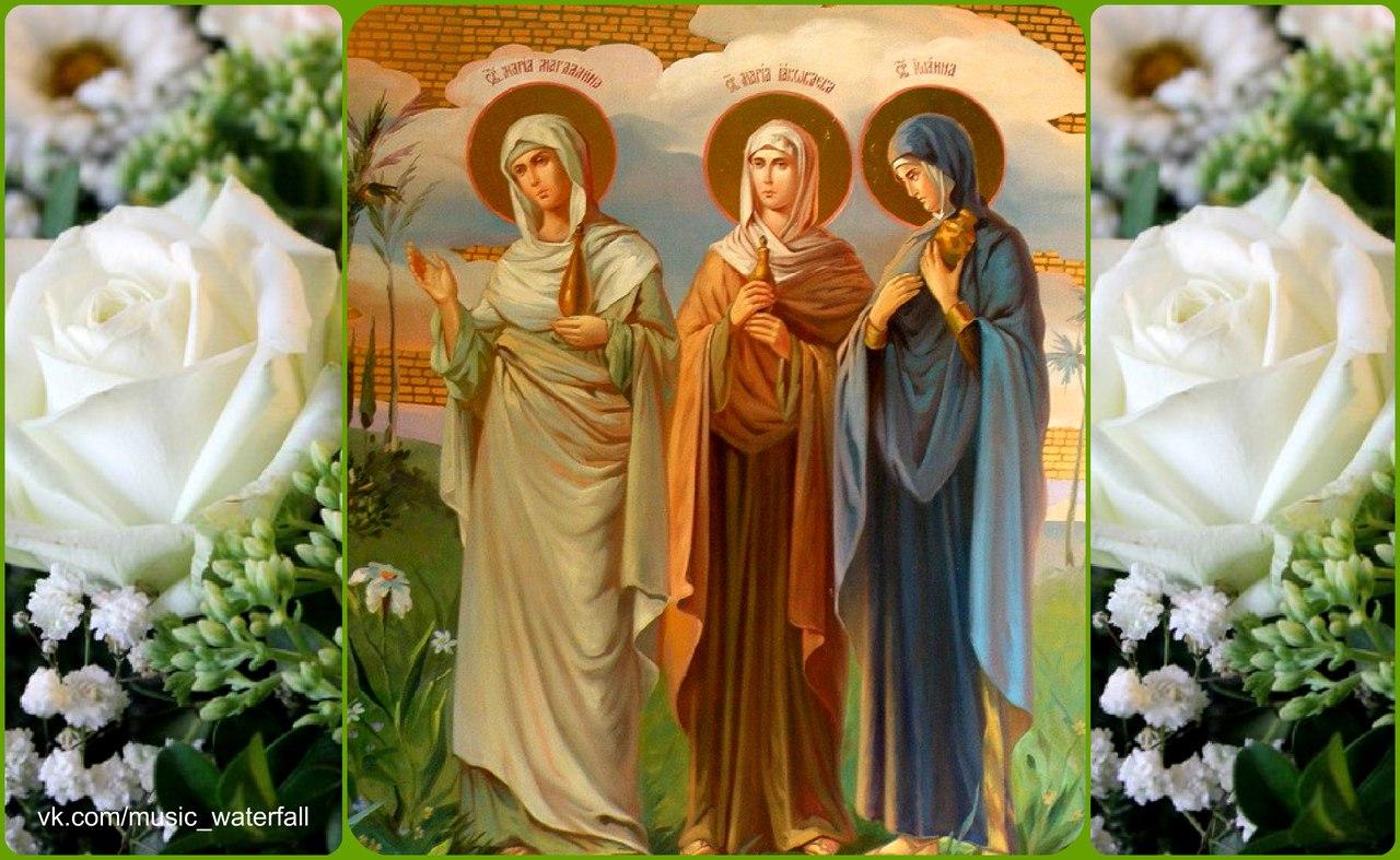 Православные открытки жены мироносицы