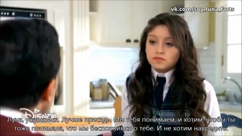 «Soy Luna 2» - перевод разговора Луны с родителями (45 серия).