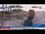 В Евпатории прошел предпремьерный показ фильма «Скиф» Фантазия и реальность, любовь и ненависть, честь и предательство. Евпатори