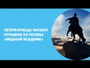 """В День памяти Пушкина петербуржцы читают отрывок из поэмы """"Медный всадник""""."""