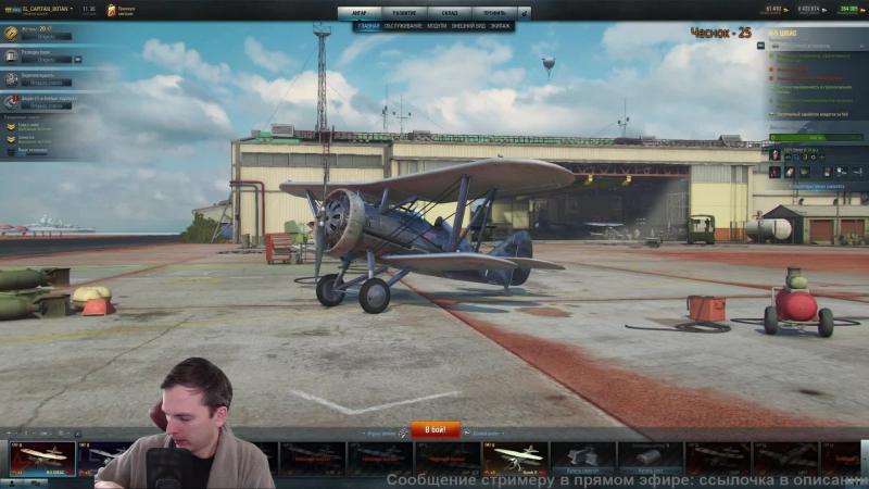 World of warplanes 2.0.3✈️ Налет часов ✈️