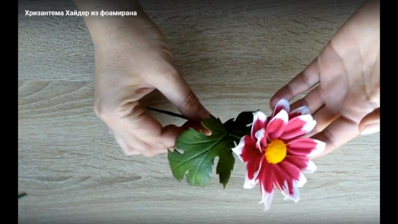 Хризантема Хайдер из фоамирана