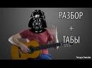 Имперский МАРШ на гитаре ТАБЫ