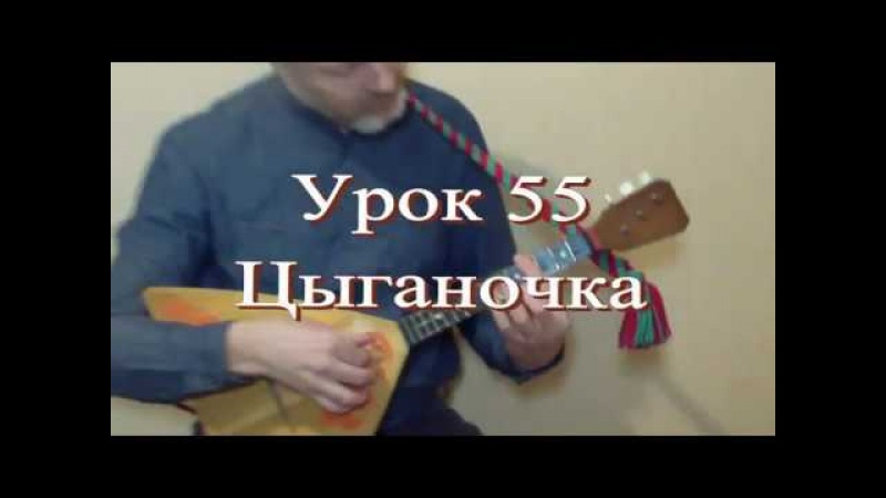 УРОКИ игры на БАЛАЛАЙКЕ. Урок 55. Цыганочка