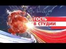 Гость в студии Полушкин Евгений Викторович