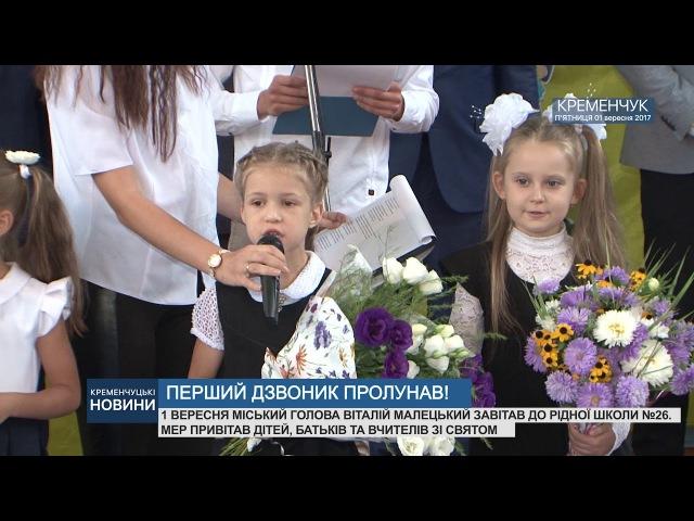 Кременчук ПЕРШИЙ ДЗВОНИК ПРОЛУНАВ