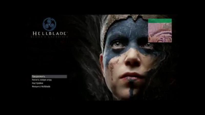Hellblade: Senua's Sacrifice - PS4 Pro часть 3 [RUS-afin]