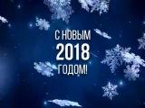 Новогоднее обращение главы ТГО Виктора Лачимова и председателя Думы Дмитрия Но ...