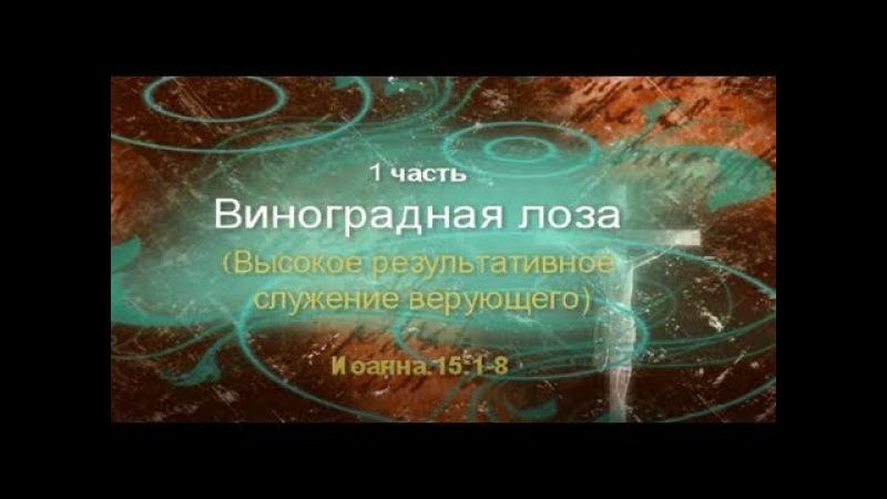 1 часть. Виноградная лоза. Иоанна.15:1-8.(Для глухих)