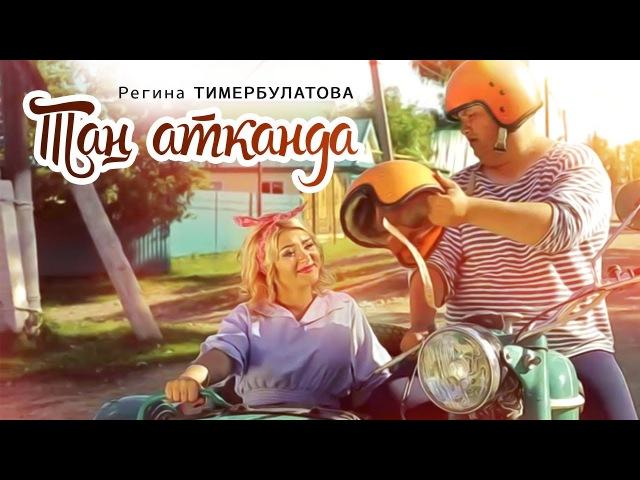 Регина Тимербулатова - Тан атканда | 1080p