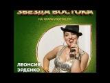 Леонсия Эрденко -