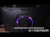 ASUS ROG STRIX XG27VQ - скоростной изогнутый игровой монитор не с TN матрицей!