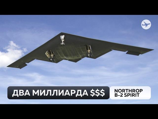 Northrop B 2 Spirit Самый дорогой самолёт в истории