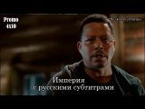 Империя 4 сезон 10 серия - Промо с русскими субтитрами  Empire 4x10 Promo