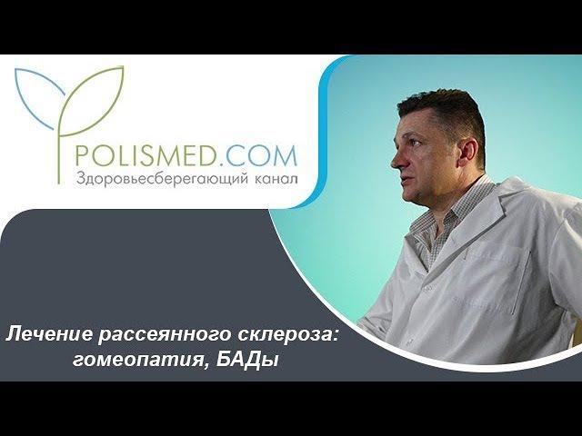 Лечение рассеянного склероза: гомеопатия, БАДы. Лечение рассеянного склероза до » Freewka.com - Смотреть онлайн в хорощем качестве