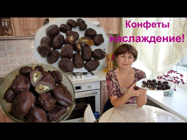 Домашние шоколадные конфеты с сухофруктами Такие вкусные