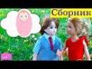 Мультик Барби ЛЕСНЫЕ ПРИКЛЮЧЕНИЯ Сборник 4 серии Куклы для девочек Игрушки