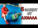 Защита от ахилла 5 простых способов защиты от ущемления ахиллова сухожилия