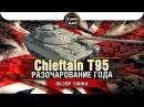 Chieftain t95 - Разочарование года? Обзор танка / WoT Blitz