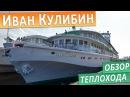 Теплоход Иван Кулибин подробные виды палуб, кают и внутренних помещений