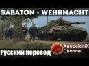 Sabaton Wehrmacht Русский перевод Субтитры