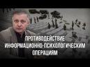 Противодействие информационно-психологическим операциям. Валерий Пякин