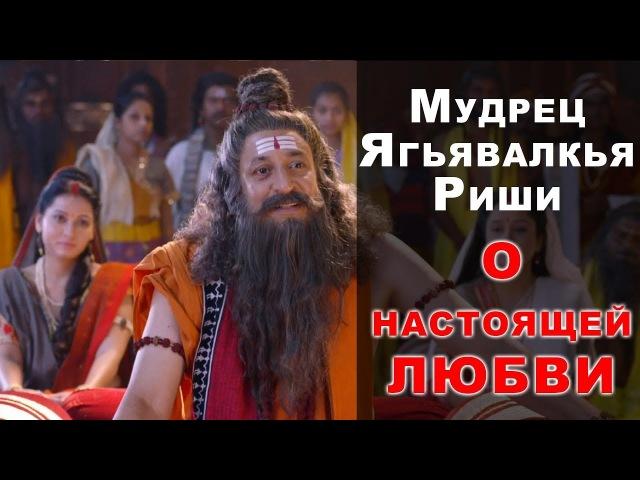 Мудрец Ягьявалкья Риши о настоящей любви