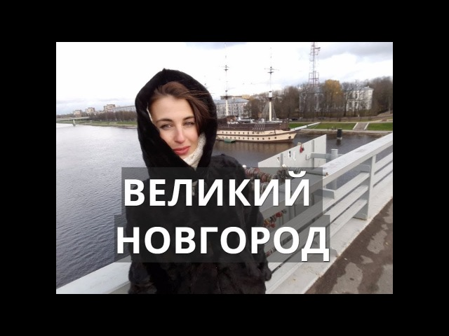 Великий Новгород. ЧТО ПОСМОТРЕТЬ В ВЕЛИКОМ НОВГОРОДЕ!