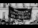 Подлинная история русской революции 4 я серия Февраль Документальный фильм